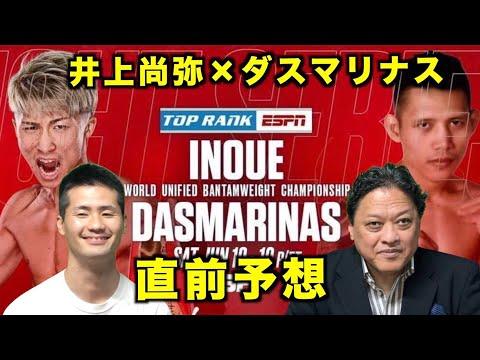 【井上尚弥vsダスマリナス】江藤光喜(元WBA世界フライ級暫定王者)と直前予想!