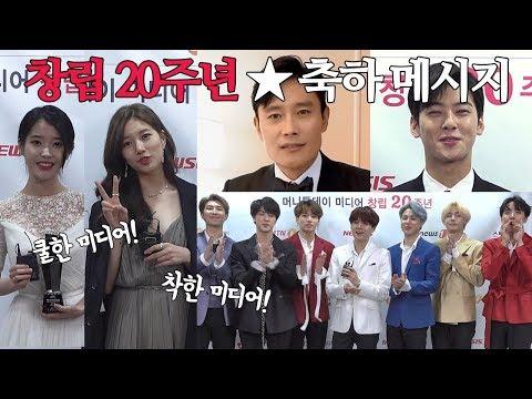 머니투데이 미디어 그룹 창립 20주년 ☆스타☆들의 축하 영상