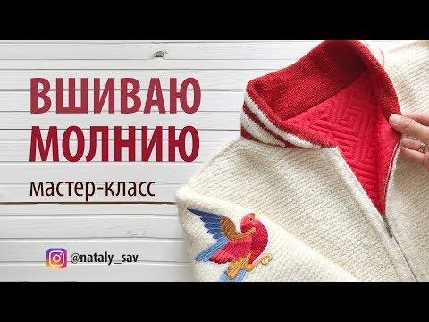 КАК ВШИТЬ МОЛНИЮ В ВЯЗАНОЕ ИЗДЕЛИЕ // @nataly_sav