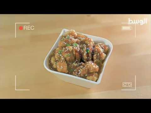 برنامج yummy.. الدجاج الحلو بالسمسم