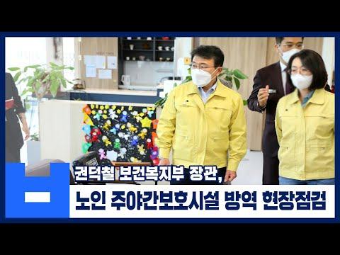 권덕철 장관, 노인 주야간보호시설 방역 현장점검