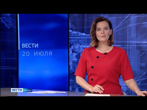 Вести-Коми 20.07.2021