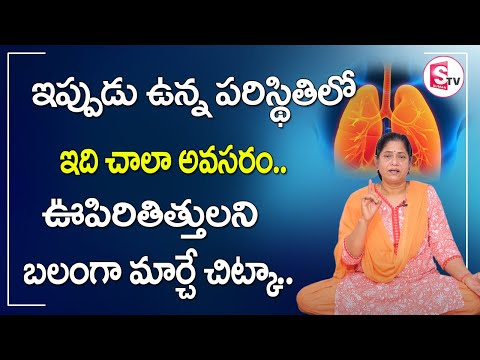Dr. G.S Lakshmi -Lungs Exercise | The Best Exercise For Lungs | ఊపిరితిత్తులని బలంగా మార్చే చిట్కా