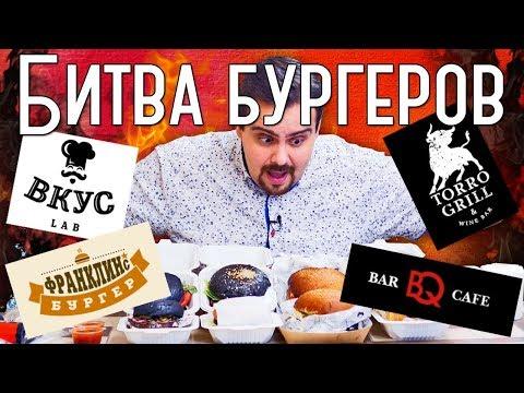 Битва бургеров: ВкусLab 🍔 BarBQ cafe 🍔 TorroGrill 🍔 Franklin's Burger