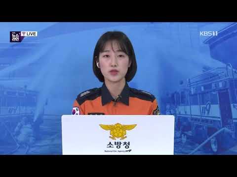 [이 시각 소방청 상황실] - 2021년 1월15일(금) 방영분