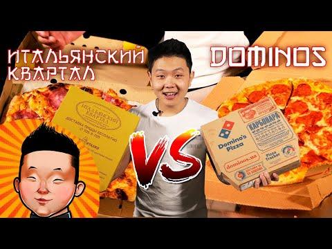 Dominos pizza VS Итальянский Квартал   Обзор доставки пиццы Одесса photo