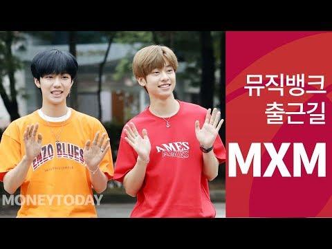 [뮤직뱅크 출근길] MXM