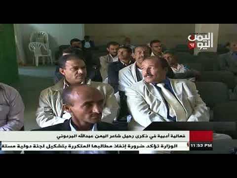 فعالية أدبية في ذكرى رحيل شاعر اليمن عبدالله البردوني 13 - 09 - 2017