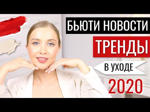 УХОД 2020. ЗАМЕНА РЕТИНОЛУ, ЧУДО CBD, КИСЛОТЫ, КАПСУЛЫ, СИНИЙ СВЕТ, ПРОБИОТИКИ, МАСКИ