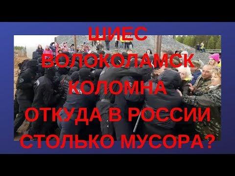 Шиес Волоколамск Коломна Откуда столько мусора photo