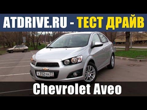 Chevrolet Aveo - Тест-драйв от ATDrive.ru - UC2pZy1eZ7A25zjNjShGGG5Q
