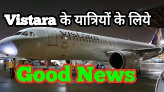 Vistara Airline - International Flights की तरफ है पूरा फोकस।