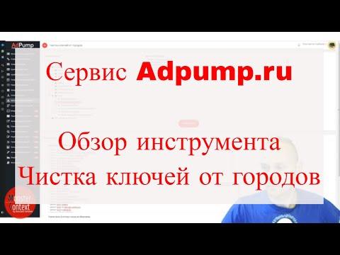 Сервис Adpump.ru.  Инструмент — Чистка ключей от городов