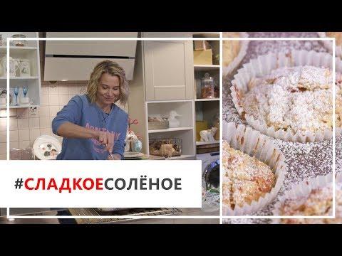 Рецепт маффинов с курагой и овсяными хлопьями от Юлии Высоцкой | #сладкоесолёное №28 (6+) photo
