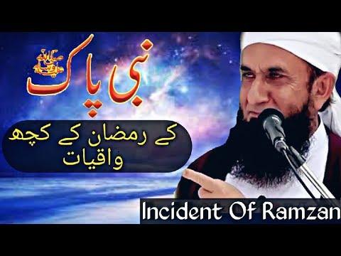 Maulana Tariq Jameel Bayaan About Muhammad (PBUH) Beautiful Incident Of Ramadan