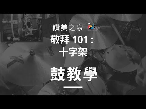 [ The Cross] -  Drum Tutorial   101