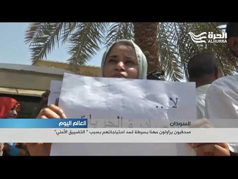 """""""التضييق الأمني"""" يدفع صحافيين سودانيين إلى مزاولة مهن أخرى"""