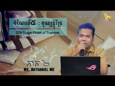 The Feast of Trumpet  Mr. Nathaniel V.2