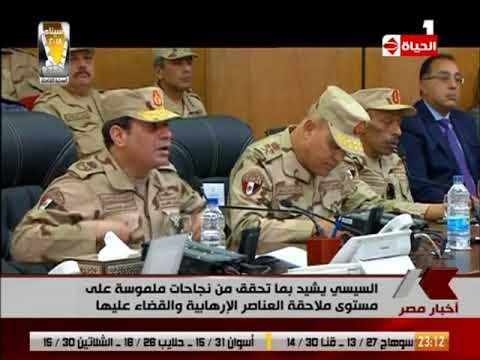 """كلمة الرئيس السيسي خلال إفتتاح قيادة قوات شرق القناة لمكافحة الإرهاب """" سيناء 2018"""