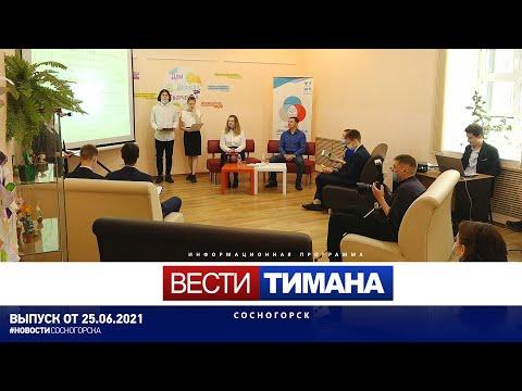 ✳ Вести Тимана. Сосногорск | 25.06.2021