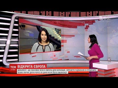Українцям відчинили двері до Європи