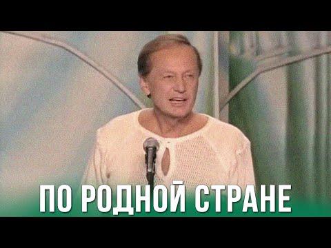 """Михаил Задорнов  """"По родной стране"""" 2010 - UCSjonOY424Ckh-tYhjNg4-g"""