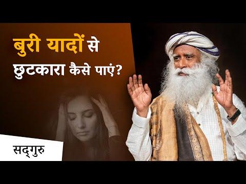 बुरी यादों से छुटकारा कैसे पाएं? | Sadhguru Hindi