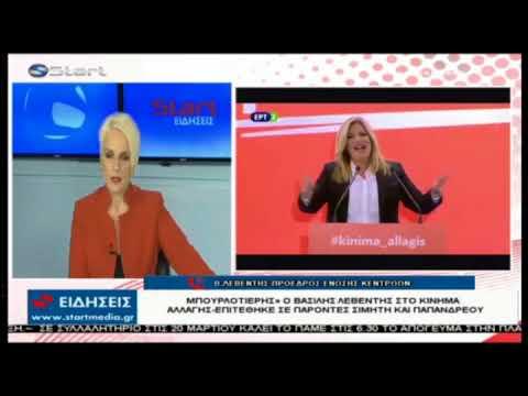 Β. Λεβέντης / Start TV Κέρκυρας / 17-3-2018