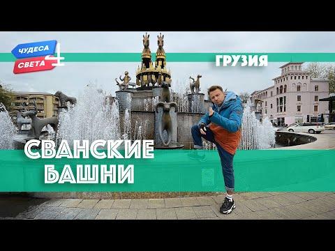 Сванские башни, Грузия. Орёл и Решка. Чудеса света (eng, rus sub)