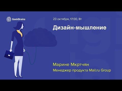 Марине Мкртчян «Дизайн-мышление» GeekBrains