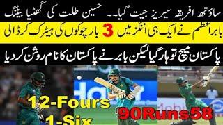 Babar Azam Set A New World Record In 2nd T20 Match   Pak Vs Sa   Mussiab Sports