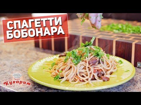 ГОТОВИМ ОБЕД БЫСТРО: Спагетти бобонара!