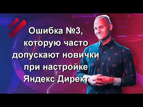 Ошибка №3, которую часто допускают новички при настройке Яндекс Директ  (о целях в Яндекс Метрике)