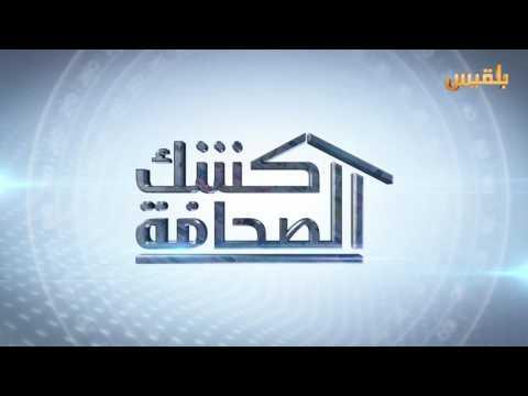 كشك الصحافة |  18 - 1 - 2017 | تقديم : سالم باحمران