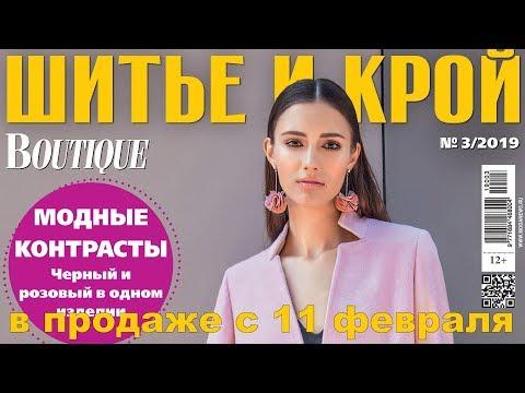 ШиК: Шитье и крой. Boutique № 03/2019 (март). Видеообзор. Листаем с выкройками