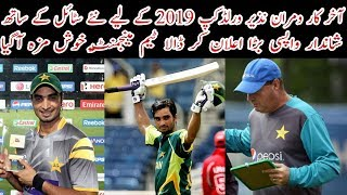 Imran Nazir Back His New Style In World Cup 2019 / Mussiab Sports /