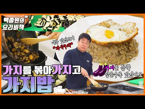 Making Korean recipes eggplant rice