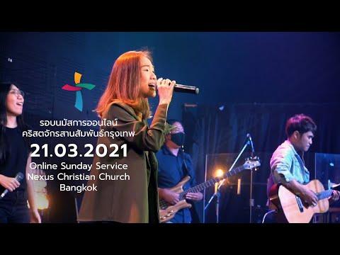 Nexus Bangkok  21/03/2021