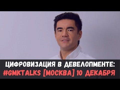 Цифровизация в девелопменте: зачем начинать, как запустить и успешные кейсы. GMKTalks, Москва, 10.12 photo