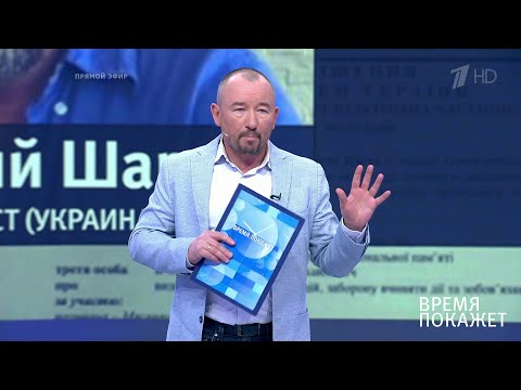 Украинские символы. Время покажет. Фрагмент выпуска от 28.05.2020