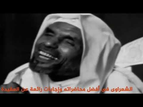 عبقرية الشيخ الشعراوى
