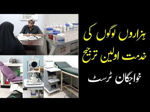 Khawajgan Trust | Khawajgan Trust Eye Hospital | Welfare Organization