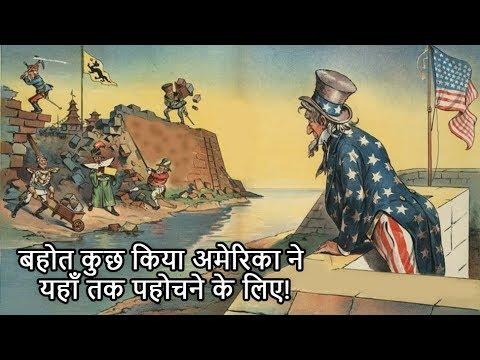 आखिर कैसे बना अमेरिका सुपरपावर? How America Became A Superpower?