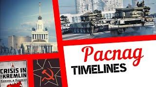 Распад - Crisis in the Kremlin (1: Timelines)