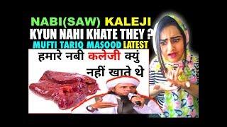 KALEJI MAT KHANA | Nabi (SAW) Kaleji Kiyon Nahien Khate The | Mufti Tariq Masood Latest Bayan