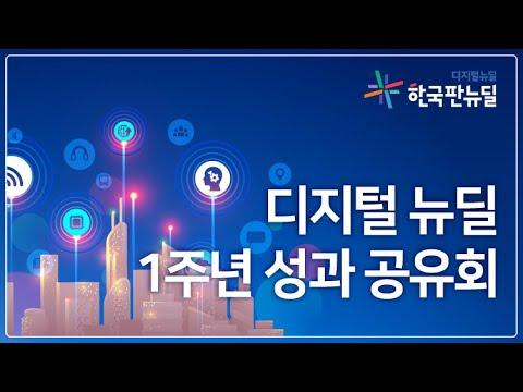 국민과 함께 만든 변화, 디지털 뉴딜 1주년 성과