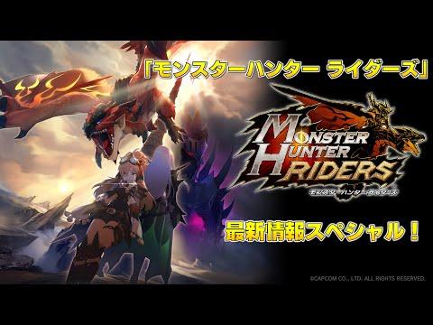 第三回「モンスターハンター ライダーズ」最新情報スペシャル!