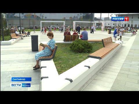 В Сыктывкаре открыли обновленную площадку у Центрального бассейна