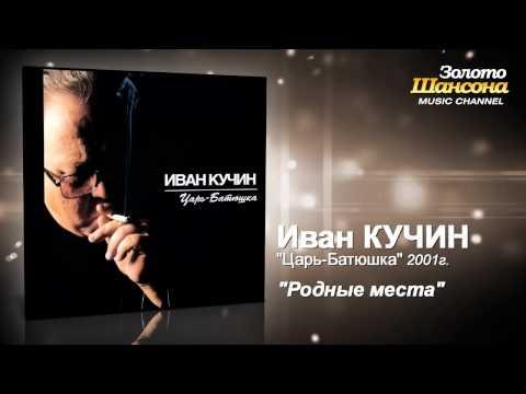 Иван Кучин - Родные места (Audio) - UC4AmL4baR2xBoG9g_QuEcBg