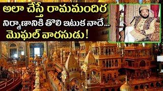 Mughal's Family Member Offers Gold Brick From Ram Temple | Babri Masjid In Ayodhya | Tollywood Nagar
